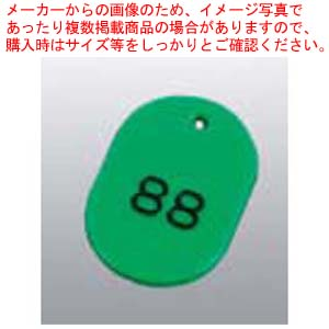 【まとめ買い10個セット品】 【 業務用 】番号札 大(50個セット)51~100 グリーン 11812