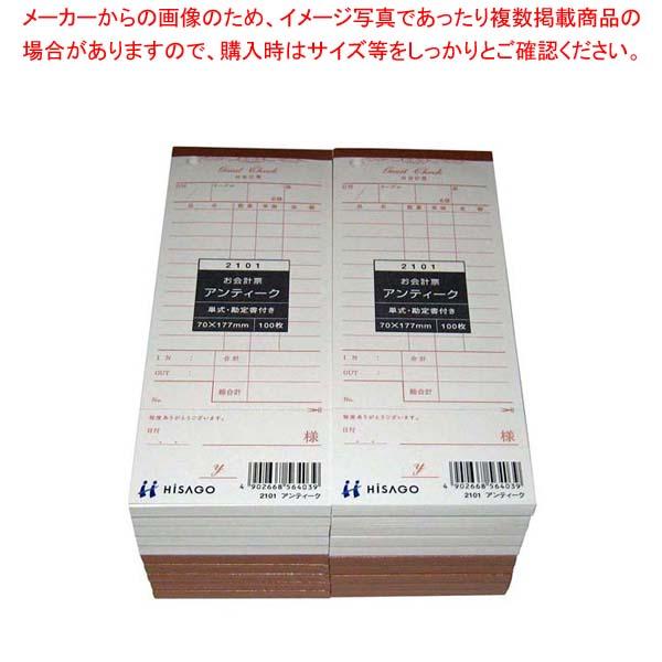 【まとめ買い10個セット品】勘定書付 デザインお会計票製本式 アンティーク 2101(100枚×20冊)単式【 メニュー・卓上サイン 】 【厨房館】