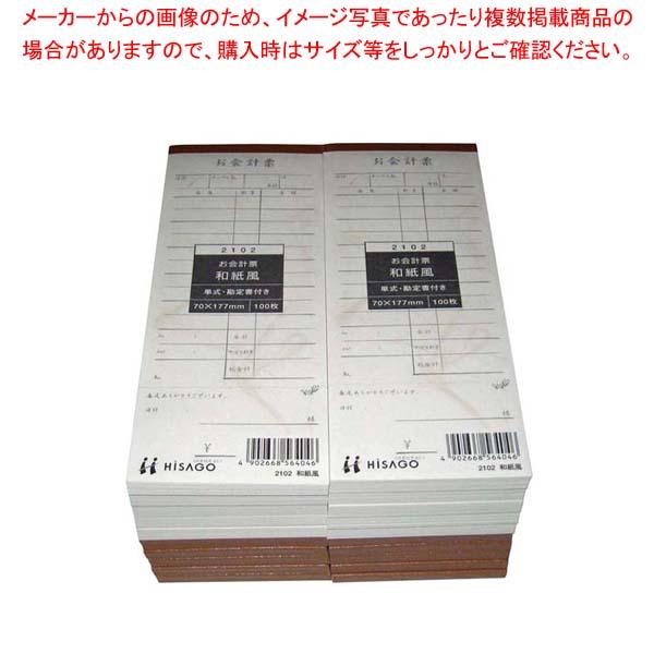 【まとめ買い10個セット品】 【 業務用 】デザインお会計票製本式 和紙風 2102(100枚×20冊)