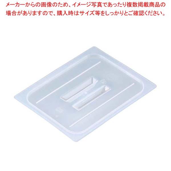【まとめ買い10個セット品】キャンブロ 半透明フードパンカバー 取手付 20PPCH(190)【 ストックポット・保存容器 】 【厨房館】
