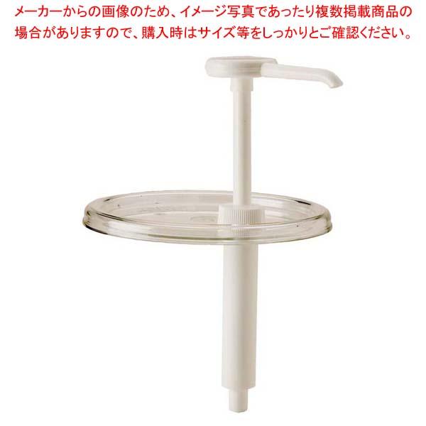 【まとめ買い10個セット品】 【 業務用 】キャンブロ コールドフェスト用スタンダードポンプ CFPSRC10(135)