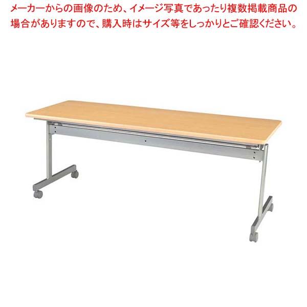 【 業務用 】会議用テーブル 跳ね上げ式 ネオナチュラル KS1560NN【 メーカー直送/代金引換決済不可 】