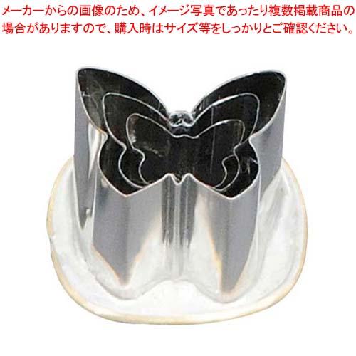 【まとめ買い10個セット品】 【 業務用 】18-8 渕付抜型 蝶 3pcs