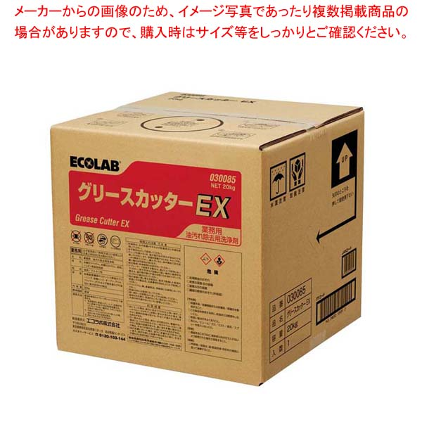 【まとめ買い10個セット品】 【 業務用 】油汚れ用洗浄剤 グリースカッターEX 20kg