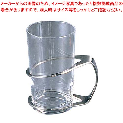 【まとめ買い10個セット品】 【 業務用 】UK 18-8 ロイヤル グラスホルダーC NO.0030 10oz用