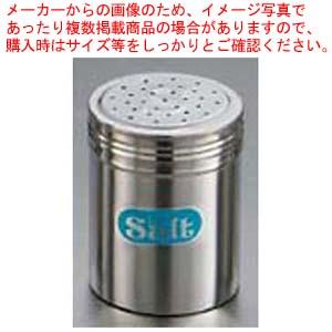 【まとめ買い10個セット品】IK 18-8 ジャンボ 調味缶 S缶【 調味料入 】 【厨房館】