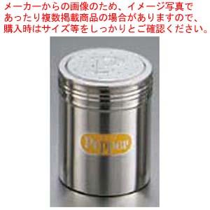 【まとめ買い10個セット品】 【 業務用 】IK 18-8 ジャンボ 調味缶 P缶