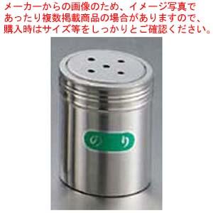 日本限定 eb-4531500 0531ページ 11番 人気 初回限定 販売 通販 業務用 ジャンボ 調味缶 18-8 N缶 調味料入 厨房館 IK