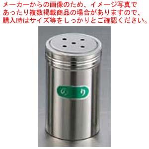【まとめ買い10個セット品】 【 業務用 】IK 18-8 スーパージャンボ 調味缶 N缶