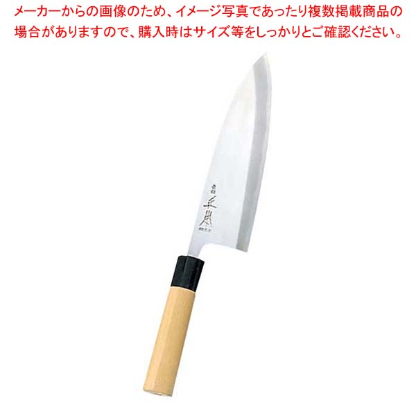 【 業務用 】正本 本霞(玉白鋼)本出刃庖丁 19.5cm KS2019