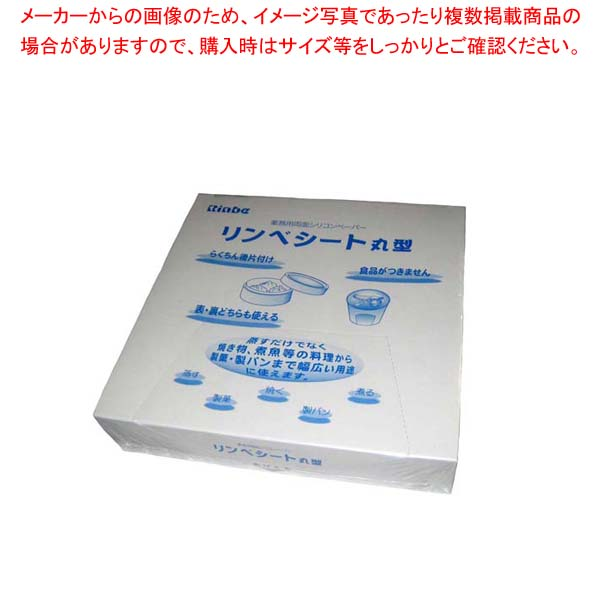 【まとめ買い10個セット品】 【 業務用 】リンベシート丸型 メッシュペーパー(500枚入)RSM-170