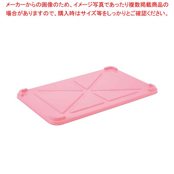 【まとめ買い10個セット品】 【 業務用 】EBM PPカラー番重 蓋 特大 ピンク(サンコー製)