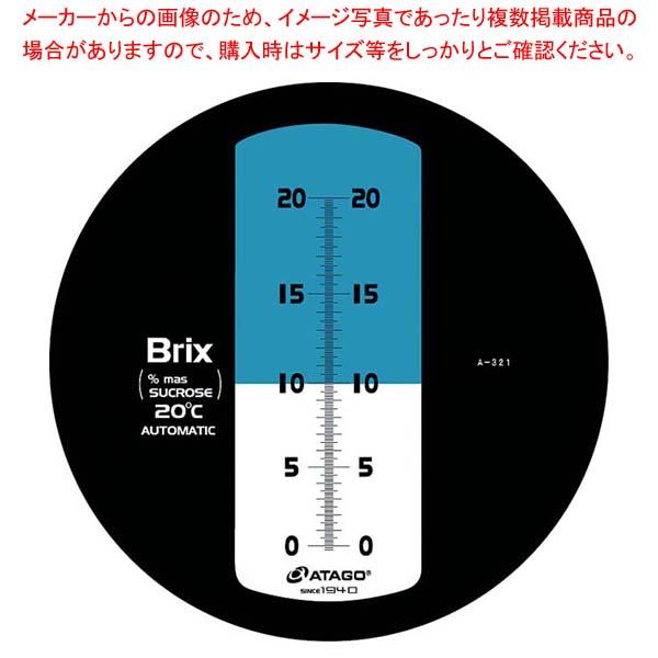 【まとめ買い10個セット品】濃度計 MASTER-20 Mシリーズ 手持ち屈折計【 濃度計 他 】 【厨房館】