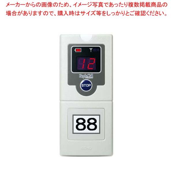 【まとめ買い10個セット品】リプライコール 携帯受信機 RE-200【 店舗備品・防災用品 】 【厨房館】