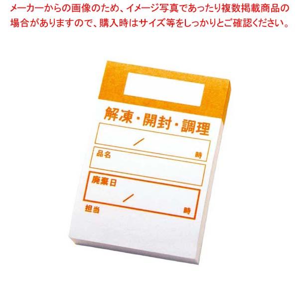 【まとめ買い10個セット品】 【 業務用 】キッチンペッタウィークリー(100枚綴り×10冊入)オレンジ