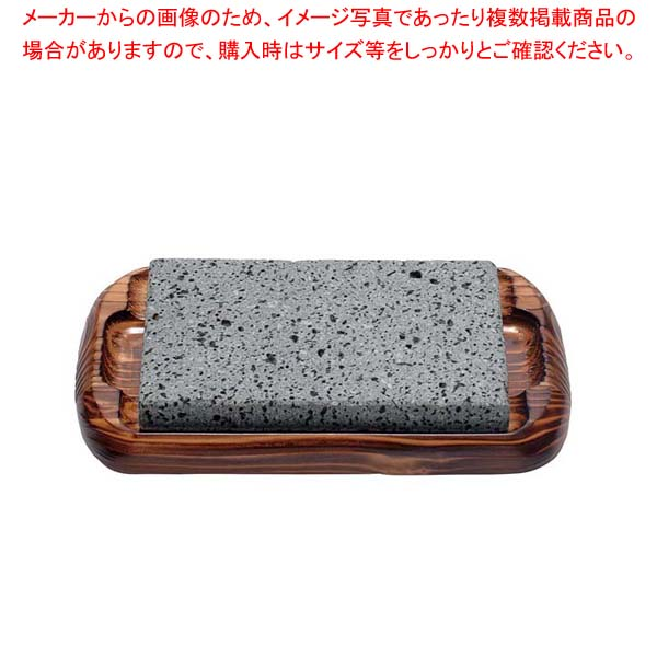 【まとめ買い10個セット品】石焼セット SA-53(小)【 卓上鍋・焼物用品 】 【厨房館】