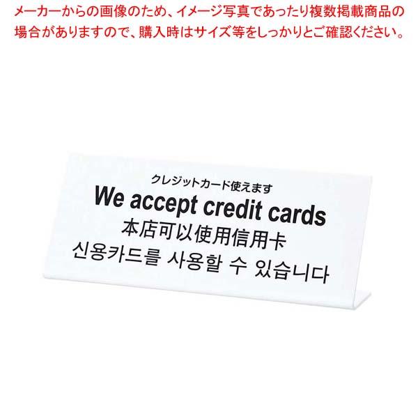 【まとめ買い10個セット品】多国語プレート TGP1025-9 クレジットカード使えます。【 メニュー・卓上サイン 】 【厨房館】
