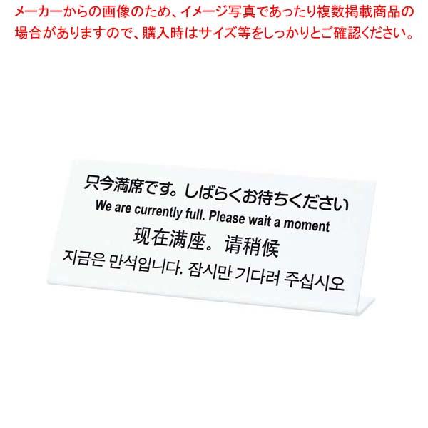 【まとめ買い10個セット品】多国語プレート TGP1025-14 只今満席です。しばらくお待ちください【 メニュー・卓上サイン 】 【厨房館】