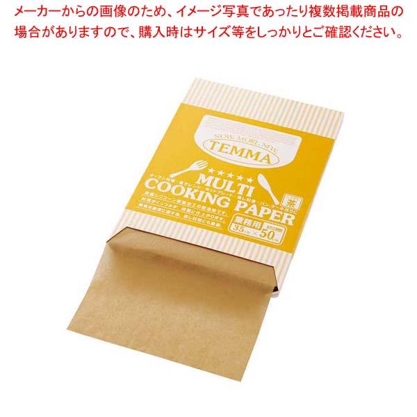 【まとめ買い10個セット品】 【 業務用 】クッキングペーパー(シート)茶無地 茶 FTN2040-K(500枚入)