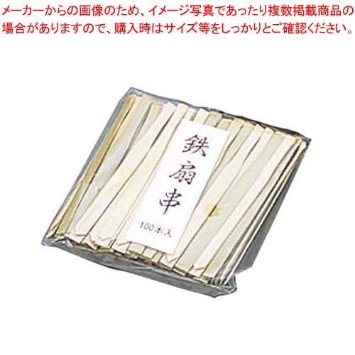 【まとめ買い10個セット品】 【 業務用 】竹 鉄扇串(100本入)90mm 青