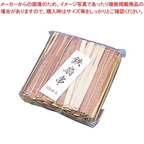 【まとめ買い10個セット品】 【 業務用 】竹 鉄扇串(100本入)100mm 茶