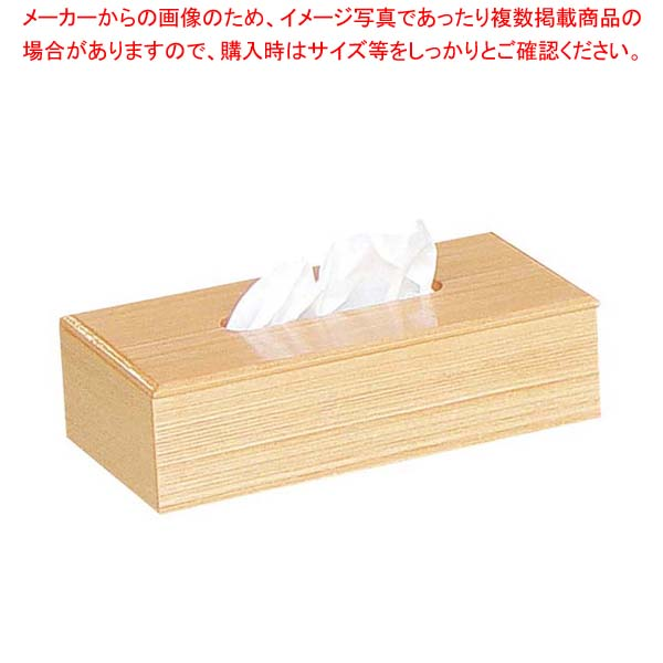 【まとめ買い10個セット品】 【 業務用 】白木 ティッシュケース 8-187-4