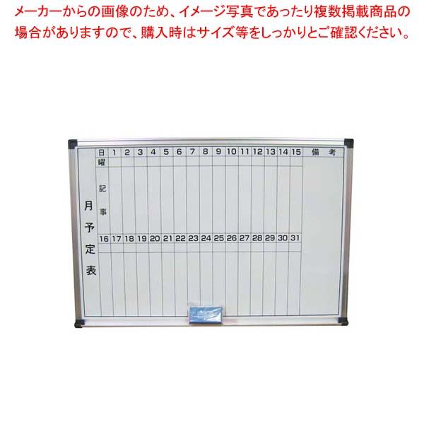 【まとめ買い10個セット品】 【 業務用 】ホーロー ホワイトボード(月予定表)HM609