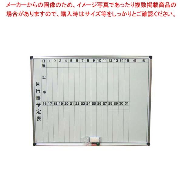 【まとめ買い10個セット品】ホーロー ホワイトボード(月予定表)HM912【 店舗備品・インテリア 】 【厨房館】