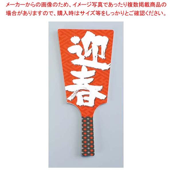 【まとめ買い10個セット品】 【 業務用 】飾り羽子板 NO.6604-30(60枚入)迎春