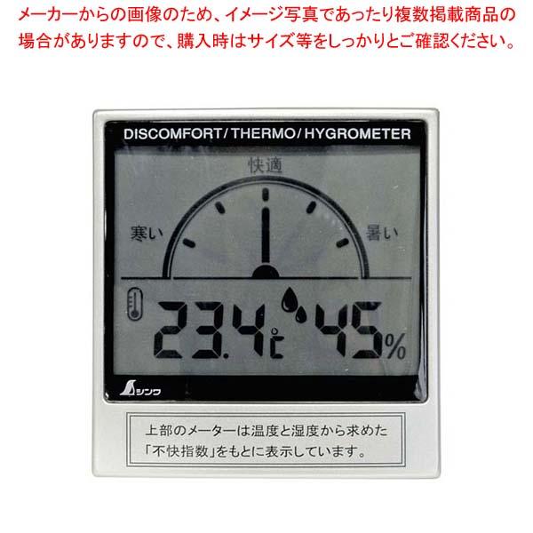 【まとめ買い10個セット品】 【 業務用 】シンワ デジタル温湿度計C 不快指数メーター 72985