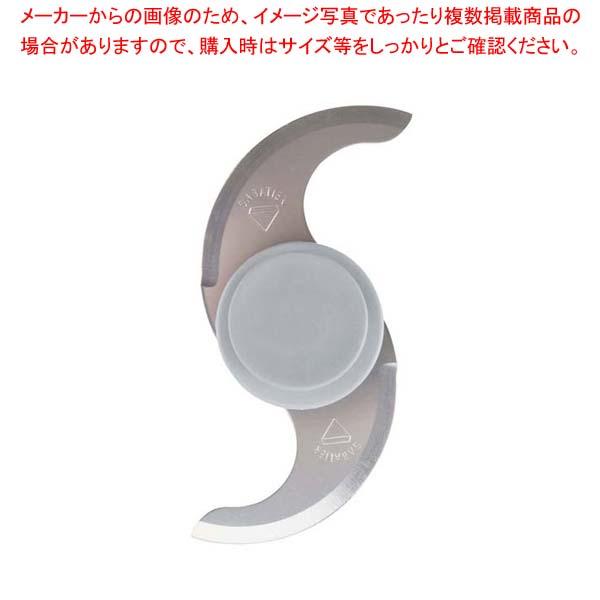 【まとめ買い10個セット品】ロボ・クープR-2A・2B用 平刃【 調理機械(下ごしらえ) 】 【厨房館】