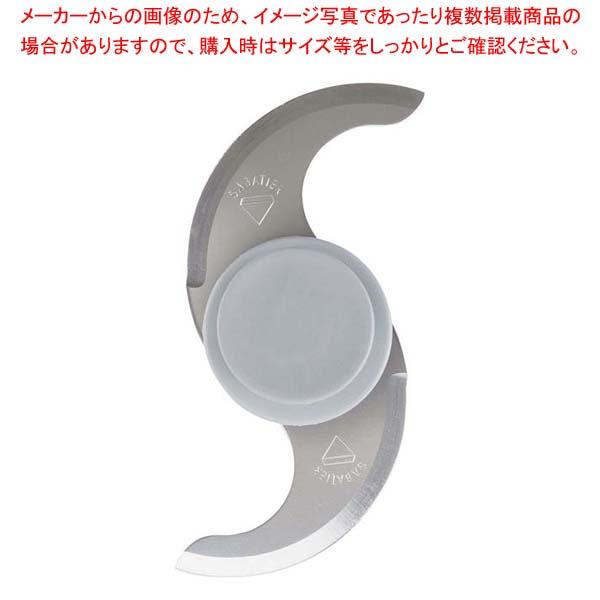 【まとめ買い10個セット品】ロボ・クープR-5Plus用 平刃カッター【 調理機械(下ごしらえ) 】 【厨房館】