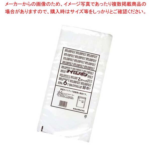 【まとめ買い10個セット品】 【 業務用 】ナイロンポリ チャック袋Zタイプ(50枚入)NO.6 200×345