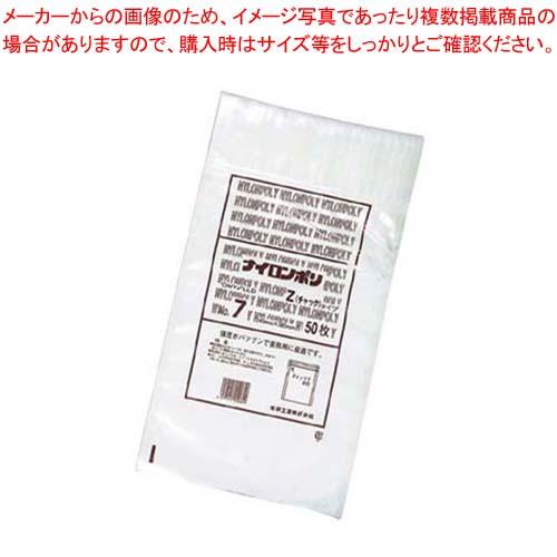 【まとめ買い10個セット品】 【 業務用 】ナイロンポリ チャック袋Zタイプ(50枚入)NO.8 280×430