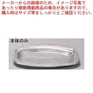【まとめ買い10個セット品】 【 業務用 】オードブル DX 本体 507(20枚入)