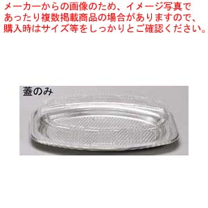 eb-5536110 1168ページ 23番 人気 販売 日本製 通販 業務用 DX オードブル 20枚入 厨房館 507 嵌合蓋 激安格安割引情報満載 厨房消耗品