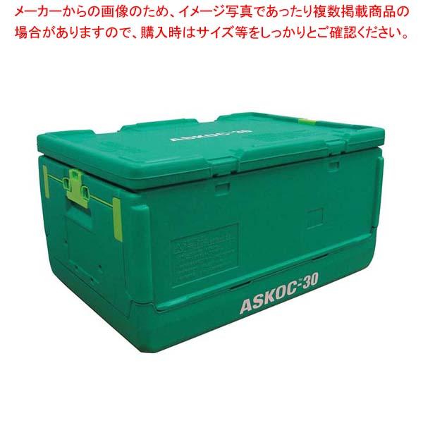 【まとめ買い10個セット品】保冷折りたたみコンテナー ASKOC-30 本体・蓋セット【 運搬・ケータリング 】 【厨房館】