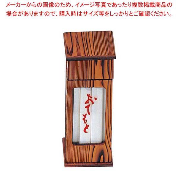 【まとめ買い10個セット品】 【 業務用 】ねずこ はし立箱 N-616