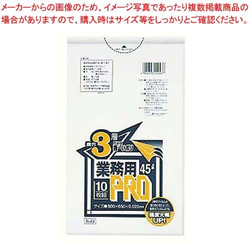 【まとめ買い10個セット品】 【 業務用 】業務用PROゴミ袋 半透明 複合3層 45L R-43(300枚)