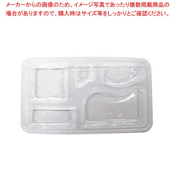 【まとめ買い10個セット品】 【 業務用 】器美の追求 副食固定 F-198用 透明中仕切 SP-198T(3000入)