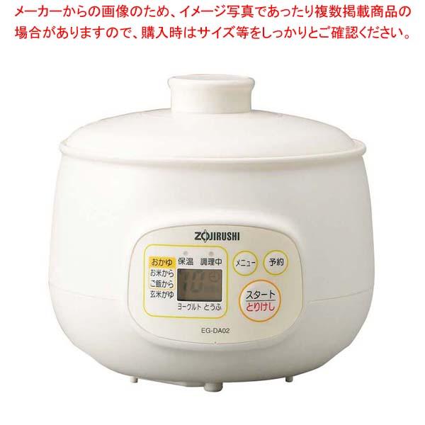 【まとめ買い10個セット品】 【 業務用 】象印 マイコンおかゆメーカー 粥茶屋 EG-DA02-WB