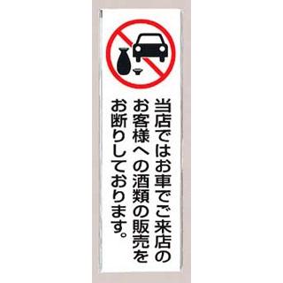 【まとめ買い10個セット品】 【 業務用 】飲酒運転禁止プレート UP390-71