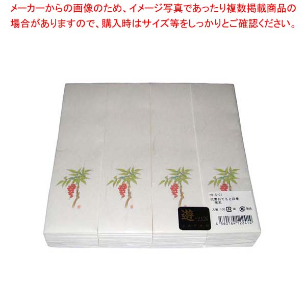 【まとめ買い10個セット品】 【 業務用 】遊膳 おてもと・四季 箸袋(100枚入)HB-S-01 南天