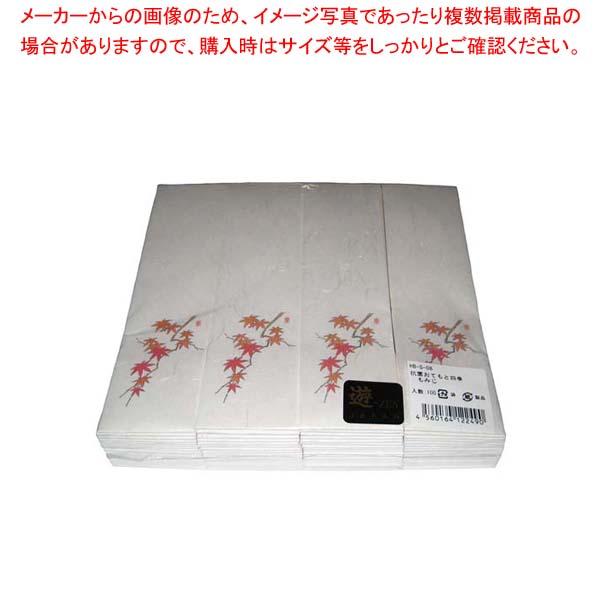 【まとめ買い10個セット品】 【 業務用 】遊膳 おてもと・四季 箸袋(100枚入)HB-S-08 もみじ