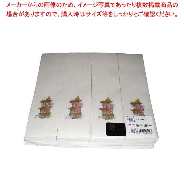 【まとめ買い10個セット品】 【 業務用 】遊膳 おてもと・四季 箸袋(100枚入)HB-S-10 御所車