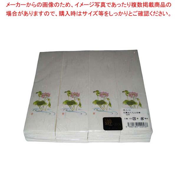 【まとめ買い10個セット品】遊膳 おてもと・四季 箸袋(100枚入)HB-S-12 はす【 カトラリー・箸 】 【厨房館】