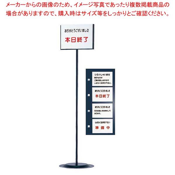【まとめ買い10個セット品】 【 業務用 】えいむ インフォメーションスタンド SS-11 クローム【 メーカー直送/後払い決済不可 】