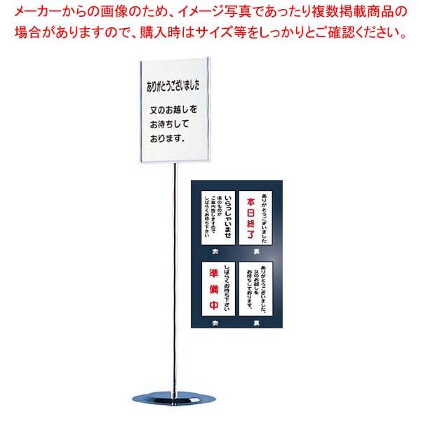 【まとめ買い10個セット品】 【 業務用 】えいむ インフォメーションスタンド SS-22 クローム【 メーカー直送/代金引換決済不可 】