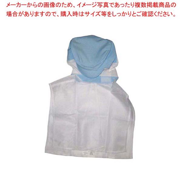 【まとめ買い10個セット品】 【 業務用 】頭巾帽子 ケープ付タイプ 9-1012 ブルー M