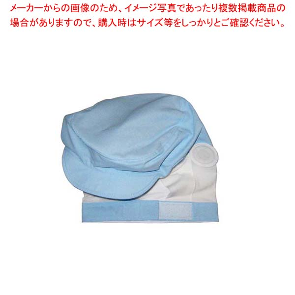 【まとめ買い10個セット品】頭巾帽子 ショートタイプ 9-1017 ブルー M【 ユニフォーム 】 【厨房館】